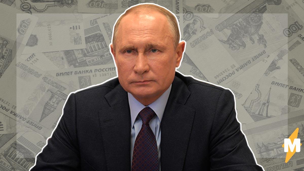 Какие выплаты пообещал Путин. Двойное пособие семьям с детьми и списание налогов
