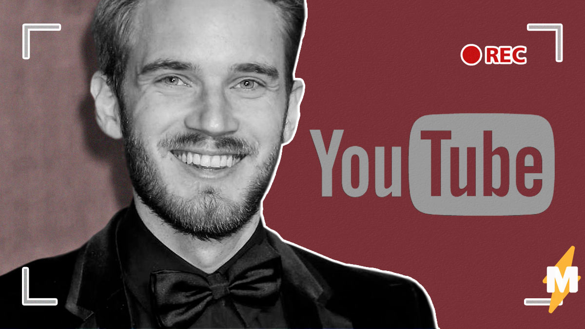PewDiePie будет стримить на YouTube - платформа не выдержала расставания. Однако прегрешения блогера не забыла