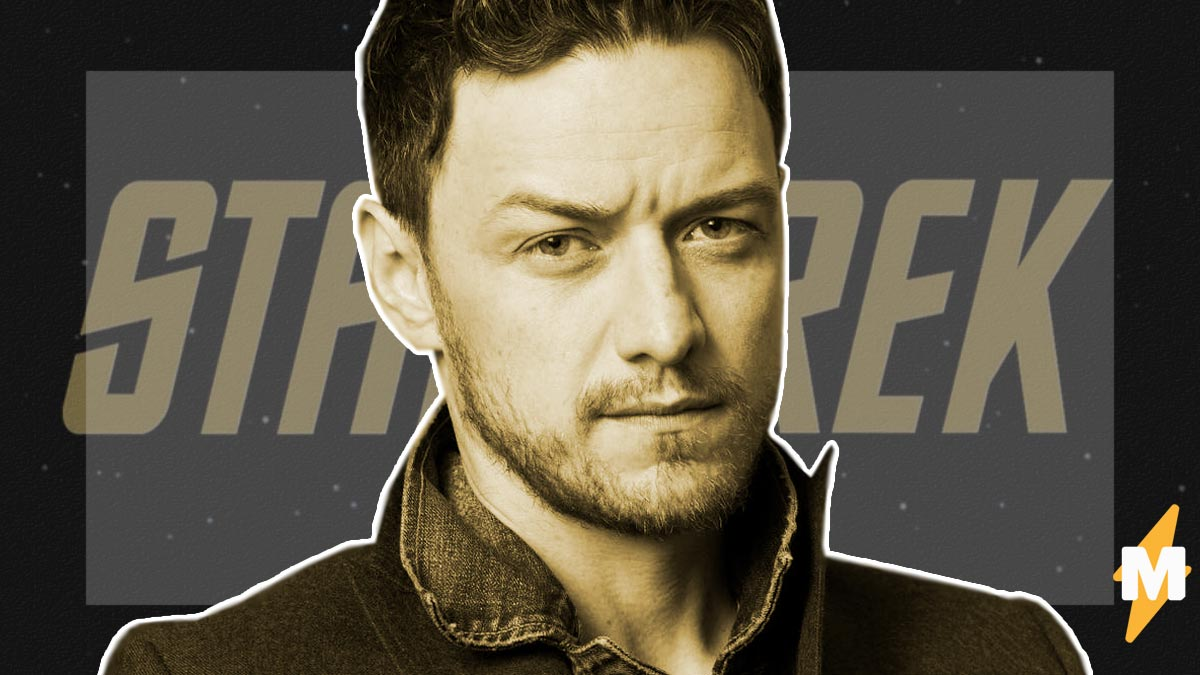 Джеймс МакЭвой стал капитаном звездолёта в фанфике по Star Trek. Страсти в этом фильме кипят, как в оригинале