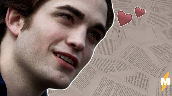 Люди перечитали «Сумерки» и нашли любимое слово Майер. Оно заставляет Эдварда хихикать, а читателей - смеяться