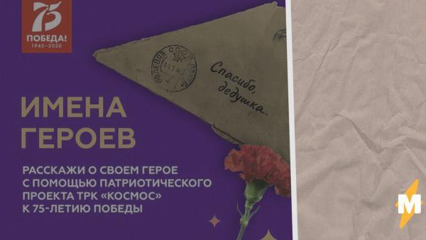 Челябинский ТРК хотел почтить ветеранов акцией в честь Дня победы. Но случайно отдал дань уважения Гитлеру