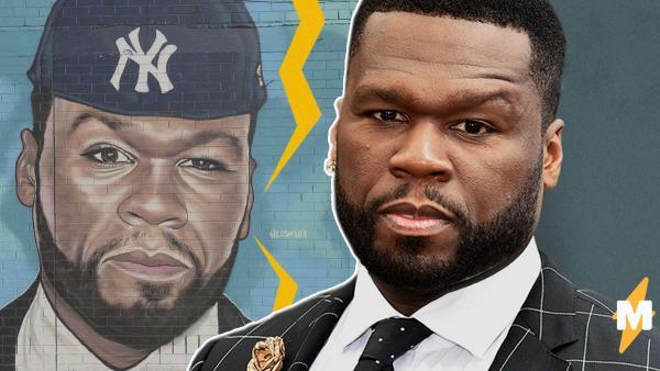 Уличный художник делает граффити с 50 Cent, но Кёртис Джексон недоволен. Ещё бы, ведь это - мем-карикатуры