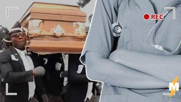 Медсёстры повторили мемный танец гробовщиков из Ганы. Но людям не смешно, ведь вместо гроба врачи несли труп