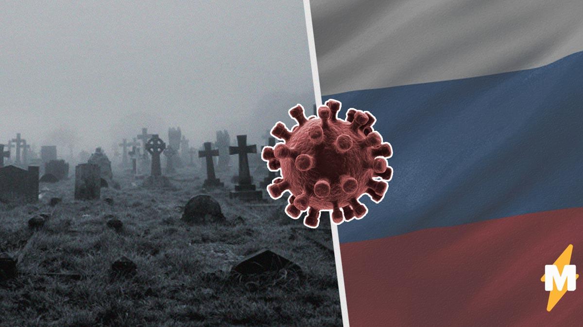 Смертность в России может быть выше официальной статистики на 70%. И россияне знают причину занижения данных