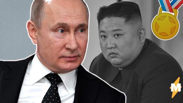 Владимир Путин наградил Ким Чен Ына медалью к юбилею Победы. Люди считают – лидер этого не заслужил