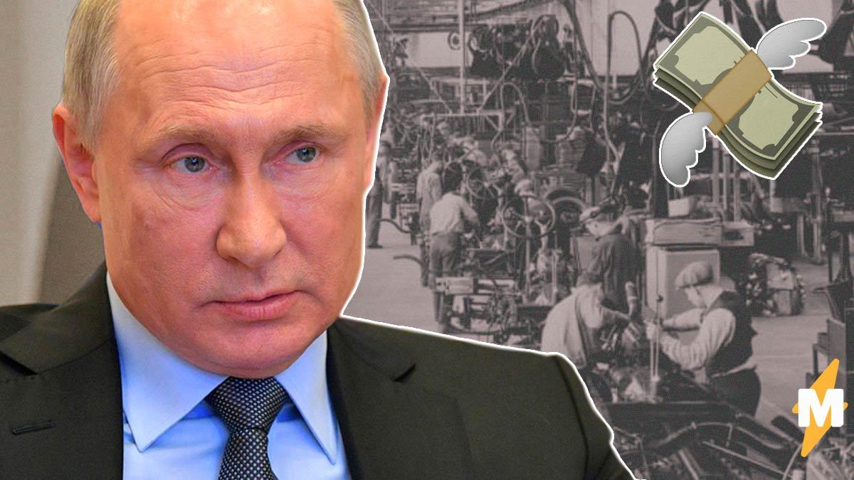 Путин - выплаты