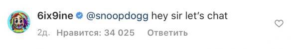 Между Tekashi 6ix9ine и Snoop Dog пробежала кошка. Оказалось, Tekashi кое-что известно о рэпере старой школы