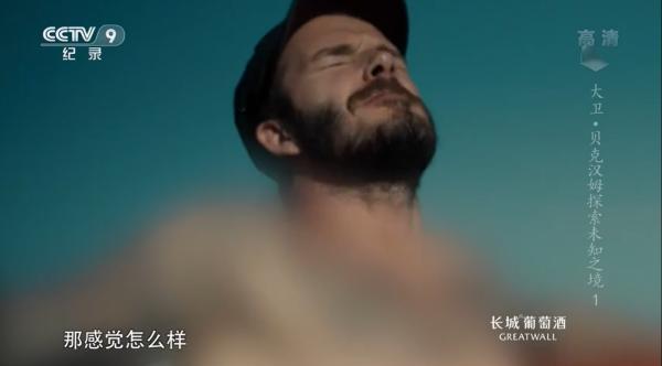 Китайское ТВ зацензурило Дэвида Бэкхема. Но вышло ещё хуже, ведь документалку теперь не отличить от порно
