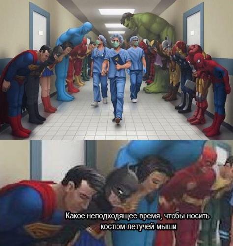 Супергерои кланяются врачам, Путину, Гигачаду и Чунгусу. Как картинка из России стала международным мемом