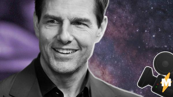 Том Круз собирался на съемки в космос. Но его предупредили: это чревато провальным фильмом и разбитой головой