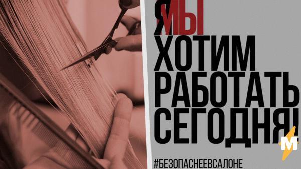 Российские салоны хотят работать в пандемию. Инстаграм захватил флешмоб о том, как они защищают посетителей