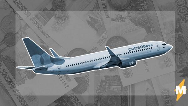 «Наташа, вставай, мы всё уронили». Цены на перелёты по России рухнули вдвое – и виновата во всём «Победа»