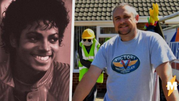Супруги поставили во дворе пугало Майкла Джексона. Хотели порадовать соседей, но чучело вселило в людей страх