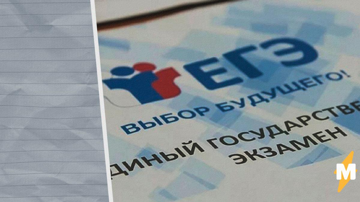 ЕГЭ в России перенесли на 29 июня. А поступить в университет в 2020 году будет проще, обещает президент