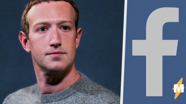 Марк Цукерберг стал жертвой заговора. Акционеры Facebook решили его свергнуть, но причина - настоящий парадокс