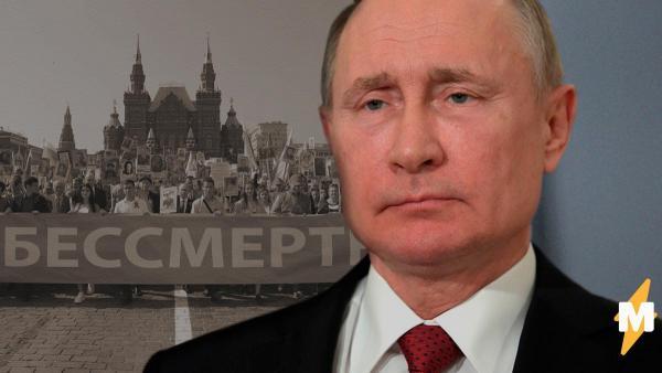 """""""Бессмертный полк"""" пройдёт по Москве 26 июля, заявил Путин. Похоже, теперь мы знаем, когда завершится карантин"""