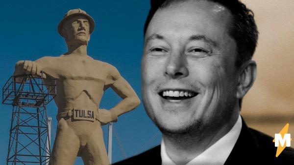 В Талсе так хотели завод Tesla, что создали упоротого Маска. Но это привлекло не изобретателя, а мемы