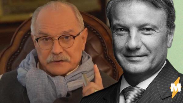 """В новом """"Бесогоне"""" Михалков объяснил, почему его сняли с ТВ. Чипизация ни при чём - всё дело в критике Грефа"""