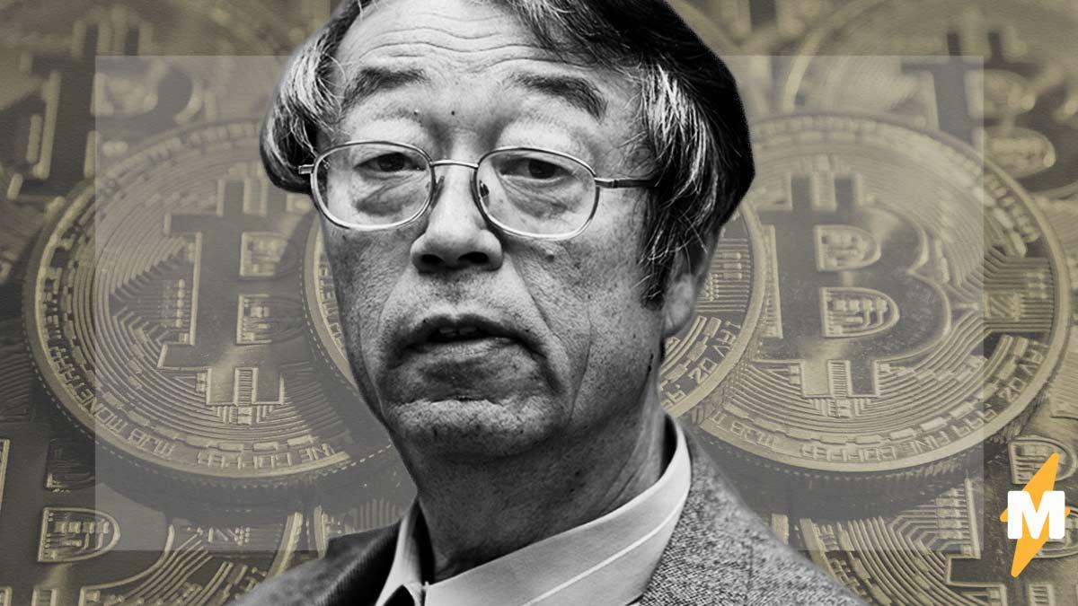 Если создатель биткоина Сатоши существует - ему нужны деньги. Он расчехлил кошелёк, лежавший нетронутым 11 лет