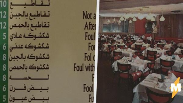 """""""Нормальное сомнение"""" и """"Металлическое подозрение"""". Люди увидели перевод арабского меню и нашли новые гендеры"""
