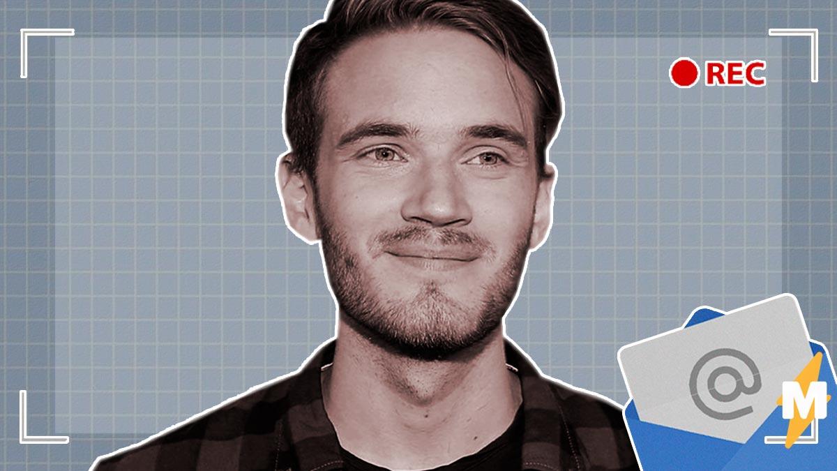 PewDiePie дважды случайно спалил свои адреса почты. Но фаны использовали это знание так, что стали героями