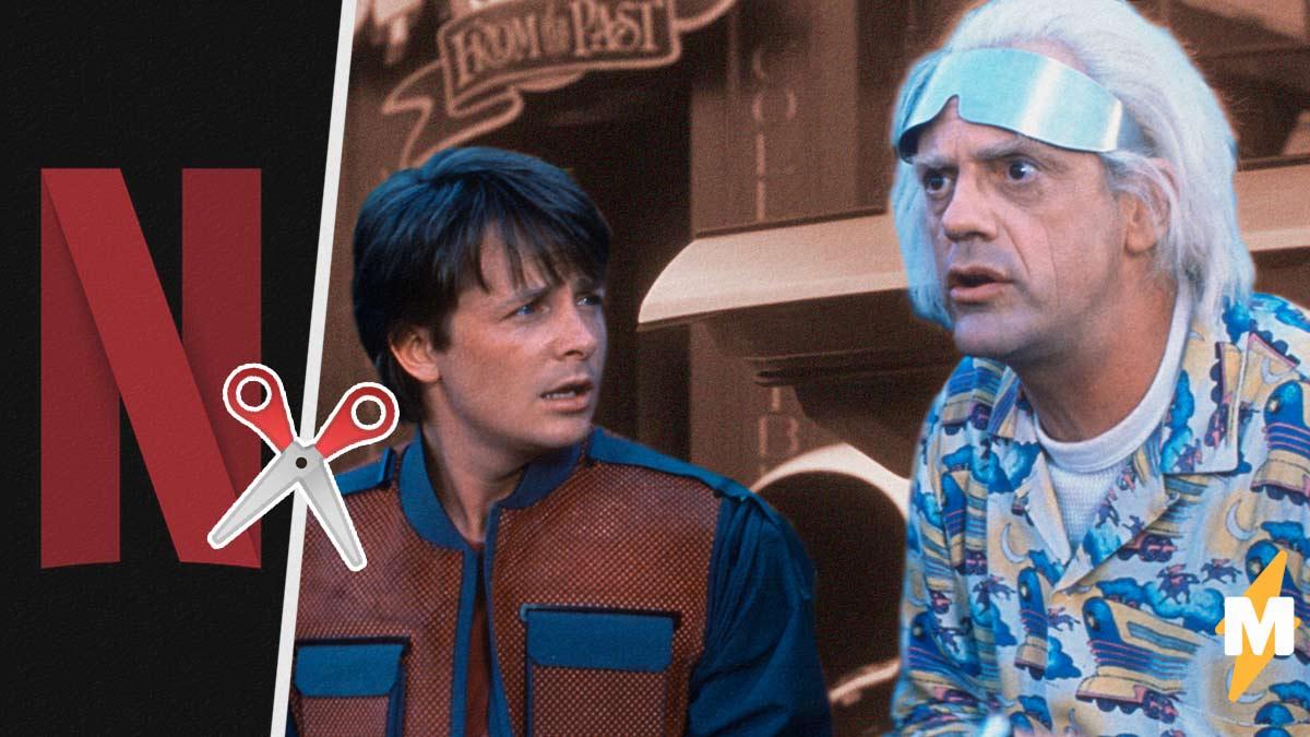 """Netflix отредактировал сцену из """"Назад в будущее 2"""", решили киноманы. И такая цензура им очень не нравится"""