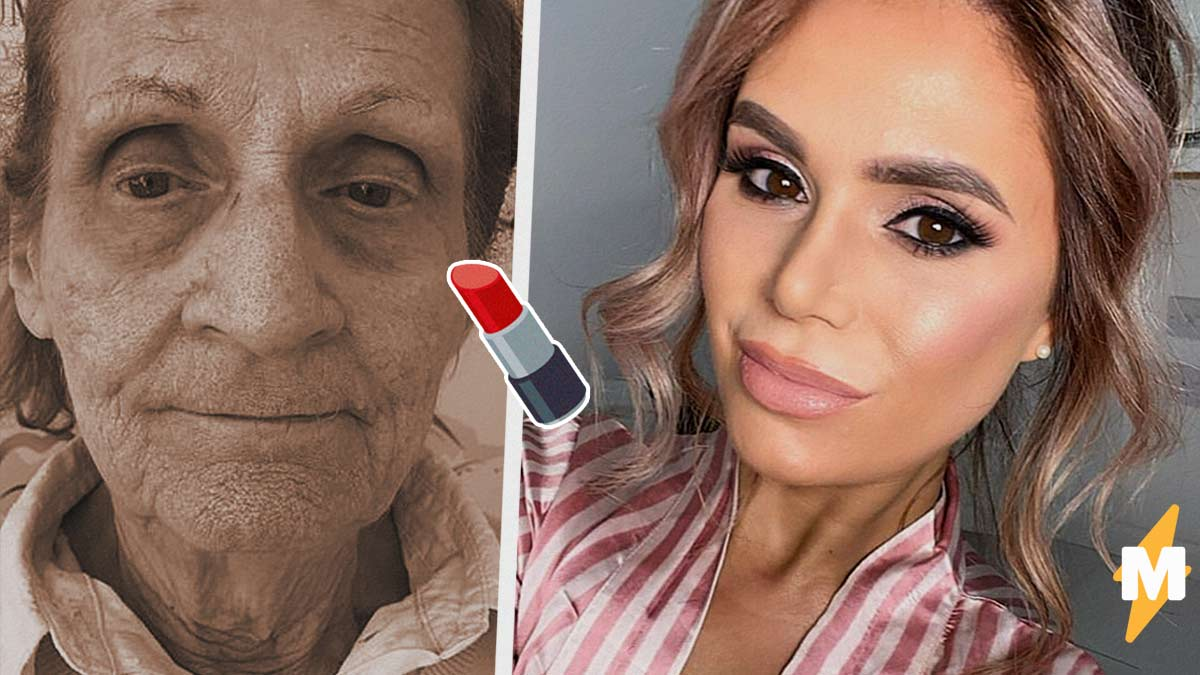 Девушка сделала невозможное, омолодив 80-летнюю бабулю вдвое. Но это не магия - понадобилась лишь косметика