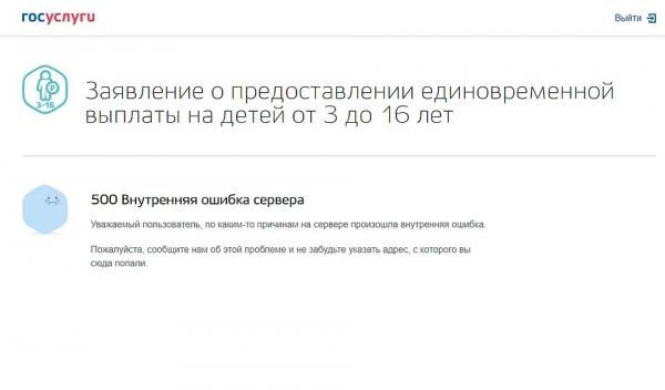 """Как получить пособия на детей. Придется присмотреться к адресу сайта, ведь в Сети плодятся """"gosuslugi""""-фейки"""
