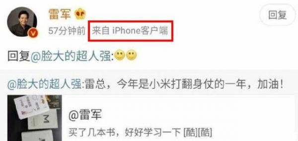 Директор Xiaomi оказался «двойным агентом». Пользователи Сети уличили его в использовании смартфона конкурентов