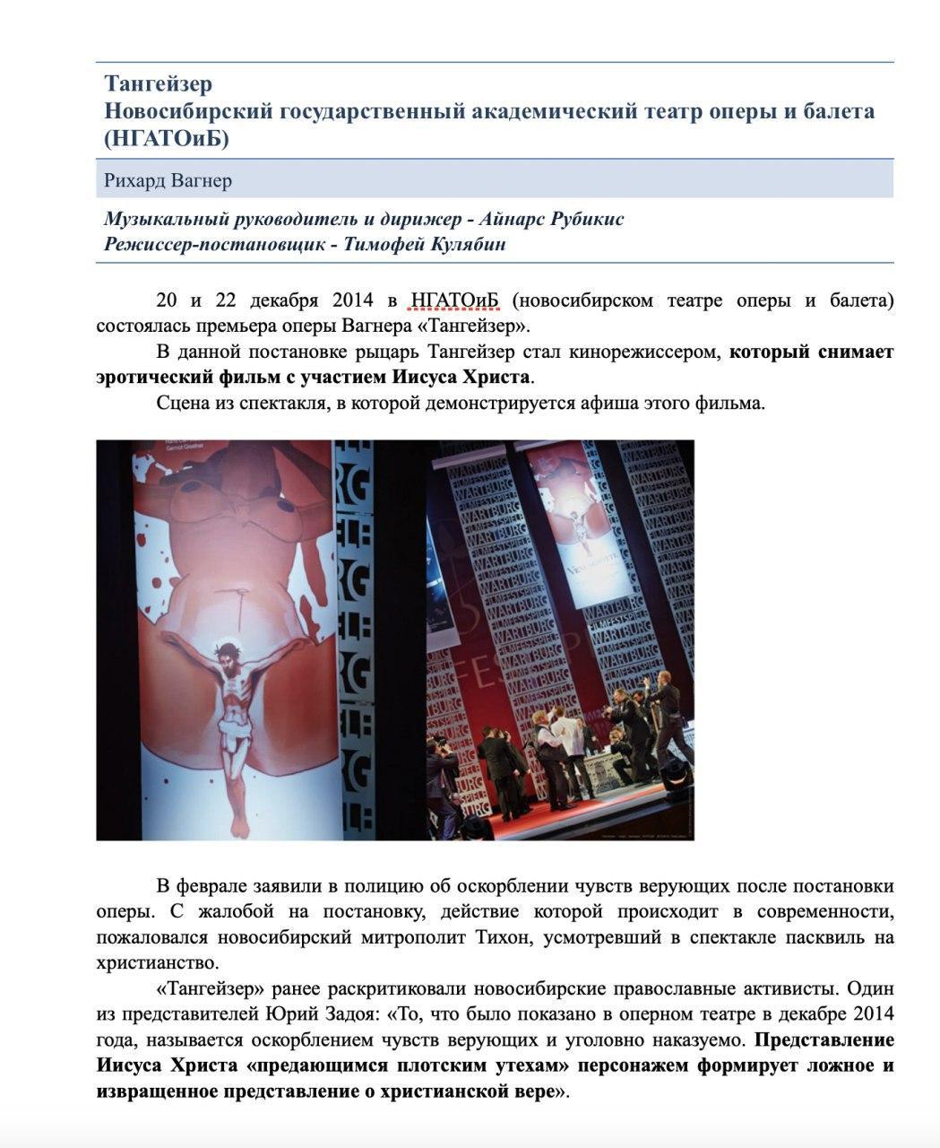"""Почту """"духовника Путина"""" взломали хакеры. И их находки много говорят о влиятельности митрополита"""