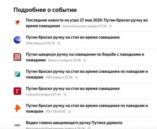 Путин бросил ручку, и это главная новость недели. Что за драма разыгралась в видео с совещания