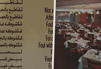 «Нормальное сомнение» и «Металлическое подозрение». Люди увидели перевод арабского меню и нашли новые гендеры