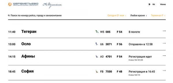 На онлайн-табло аэропорта Шереметьево появились рейсы за рубеж. Но улететь на них могут лишь избранные