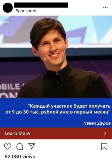 Павел Дуров обвинил Facebook и Instagram в рекламе мошенников. Его особенно возмутил текст объявлений