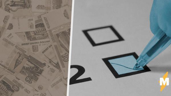 Москвичам предложили способ заработать – продать голос за поправки в Конституцию. И не только свой