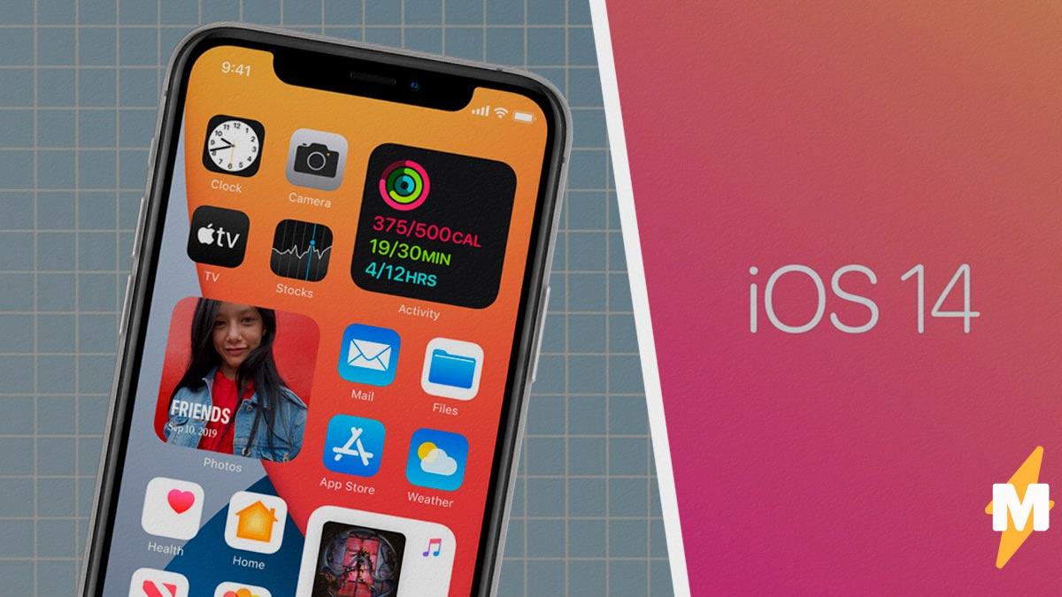 Apple анонсировала iOS 14. С ней iPhone будет лучше понимать владельца и позволит забыть о ключах от машины