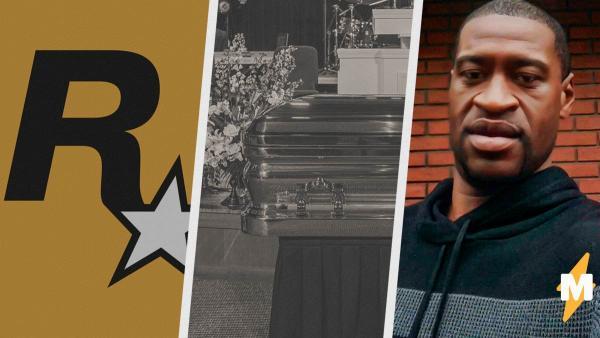 Сетевые игры ушли в офлайн в память о Джордже Флойде. Америка попрощалась с жертвой полицейского расизма