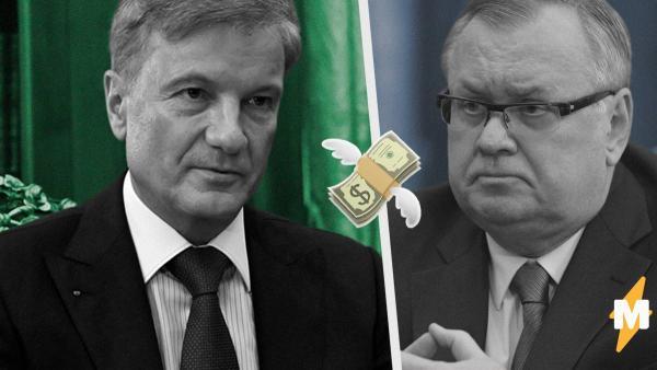 СМИ узнали, какой выход из кризиса главы «Сбербанка» и ВТБ предлагают властям. И помогать они хотят сами себе