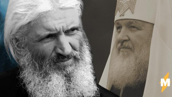 Схиигумен Сергий не ограничился захватом монастыря. Теперь он объявил войну лично патриарху Кириллу