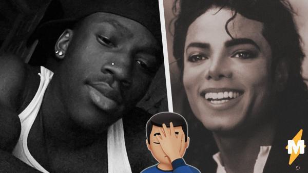 Парень всю жизнь хвастался, что повстречал Майла Джексона. А теперь нашёл фото с той встречи - и это провал