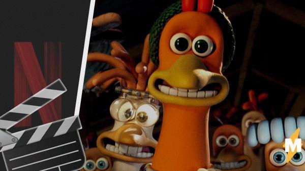 Создатели «Побега из курятника» объявили о сиквеле вместе с Netflix. Курица Джинждер вновь поборется за свободу