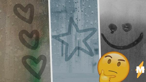 Графолог объяснила, что значат наши рисунки на запотевшем стекле. Похоже, любители смайликов знают о боли всё