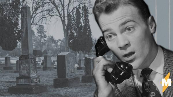 Парень хотел избавиться от звонков рекламщиков и перестарался. Одна фраза - и весь мир думает, что он умер