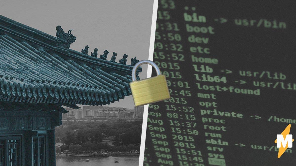 """За что Китай может отправить в """"виртуальный карантин"""". Журналистка узнала, что опасны даже пароли"""