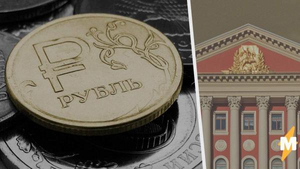 Москвичи всё-таки получат выплаты - от мэрии и даже от бизнеса. Но с условием, которого вы вряд ли ожидали