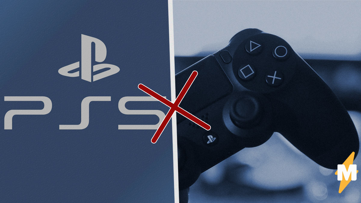 Отмена показа игр на PS5 - неверное решение, решили многие геймеры. Но рекорд в твиттере говорит обратное