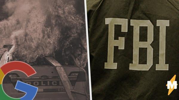 ФБР нашло поджигательницу за пару запросов в гугле. Ведь выдать может даже отзыв в интернет-магазине