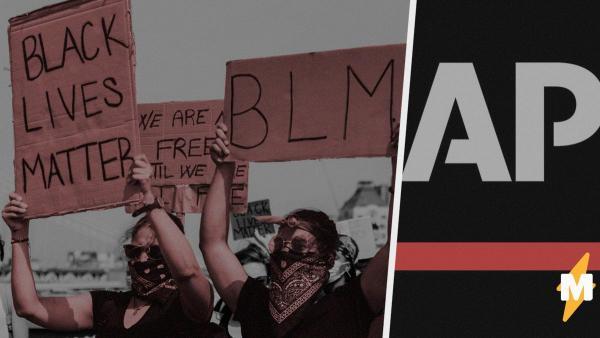 Главное агентство новостей США решило вложиться в #BlackLivesMatter. Для этого нужно сменить всего одну букву