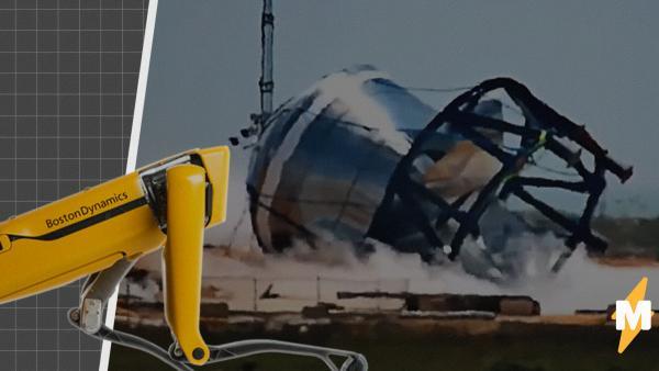 Робопёс Boston Dynamics проник в SpaceX Илона Маска. И обнюхал место взрыва космического корабля