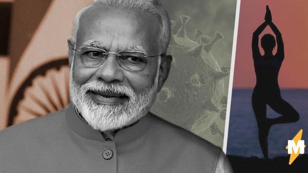 Премьер Индии Нарендра Моди назвал средство от COVID-19, доступное всем. В ожидании вакцины мир спасёт йога